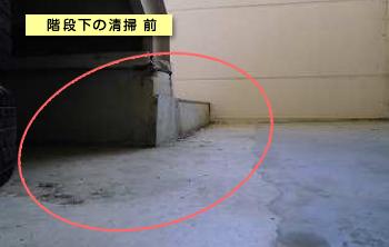 郡山市富田アパート清掃・天井掃除前